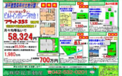 10月23日あきる野市草花不動産新聞折込広告01s