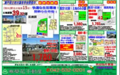 10月17日あきる野市草花不動産新聞折込広告