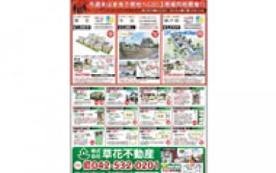 2012年10月18日あきる野市草花不動産新聞折込広告01s
