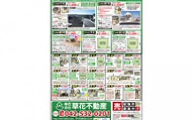 2013年03月15日あきる野市草花不動産新聞折込広告01s