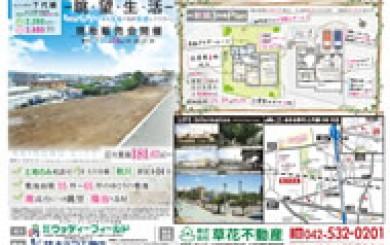 7月28日あきる野市草花不動産新聞折込広告01