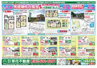 7月28日あきる野市草花不動産新聞折込広告