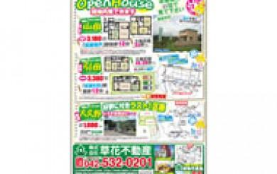 08月20日あきる野市草花不動産新聞折込広告-01