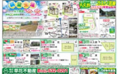 08月26日あきる野市草花不動産新聞折込広告-01