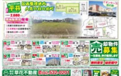 09月01日あきる野市草花不動産新聞折込広告-01