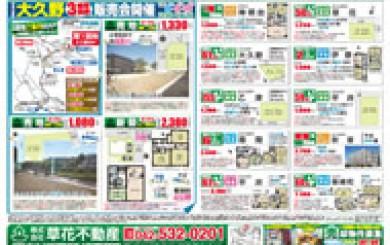10月06日あきる野市草花不動産新聞折込広告-01