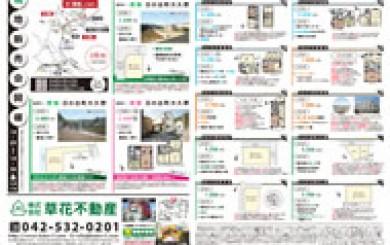 10月27日あきる野市草花不動産新聞折込広告-01