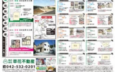 11月03日あきる野市草花不動産新聞折込広告-01