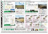 11月03日あきる野市草花不動産新聞折込広告-02