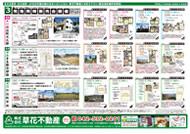 12月01日あきる野市草花不動産新聞折込広告-01