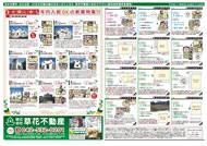 12月01日あきる野市草花不動産新聞折込広告-02