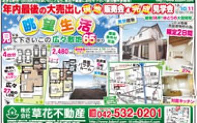 12月09日あきる野市草花不動産新聞折込広告-01