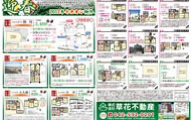 12月29日あきる野市草花不動産新聞折込広告-01