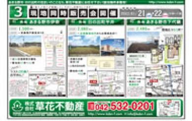 01月20日あきる野市草花不動産新聞折込広告-01