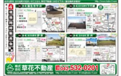 02月17日あきる野市草花不動産新聞折込広告-01