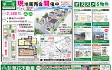 03月01日あきる野市草花不動産新聞折込広告-01