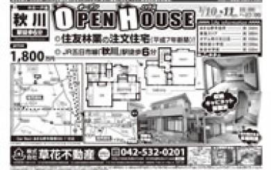 03月08日あきる野市草花不動産新聞折込広告-01