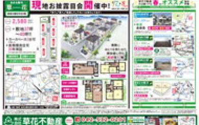 04月05日あきる野市草花不動産新聞折込広告-01