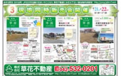 04月19日あきる野市草花不動産新聞折込広告-01