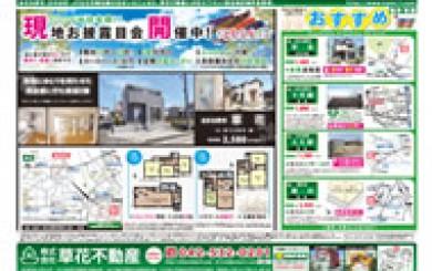 05月03日あきる野市草花不動産新聞折込広告-01