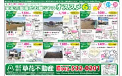 05月17日あきる野市草花不動産新聞折込広告-01