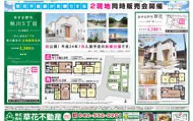 05月24日あきる野市草花不動産新聞折込広告-01