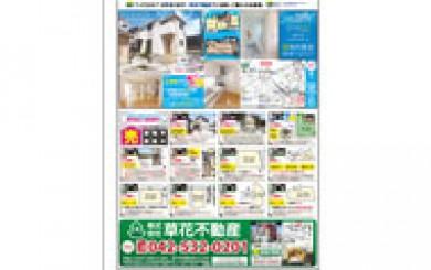 2012年06月14日あきる野市草花不動産新聞折込広告-01