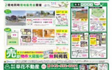 2012年08月01日あきる野市草花不動産新聞折込広告-01