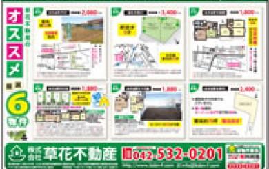 2012年08月24日あきる野市草花不動産新聞折込広告-01