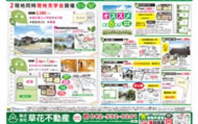2012年08月30日あきる野市草花不動産新聞折込広告-01