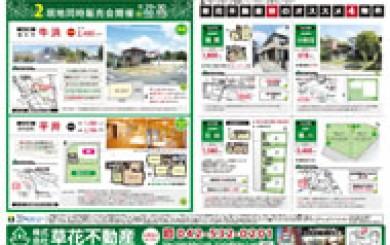 2012年月09日28あきる野市草花不動産新聞折込広告-01
