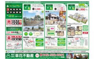 2012年10月11日あきる野市草花不動産新聞折込広告-01