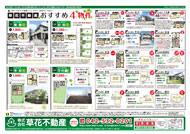 2012年10月11日あきる野市草花不動産新聞折込広告-02