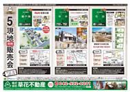 2012年10月26日あきる野市草花不動産新聞折込広告-01