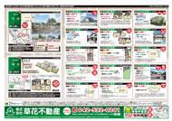 2012年10月26日あきる野市草花不動産新聞折込広告-02