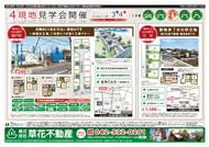 2012年11月01日あきる野市草花不動産新聞折込広告-01