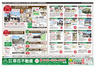 2012年11月01日あきる野市草花不動産新聞折込広告-02