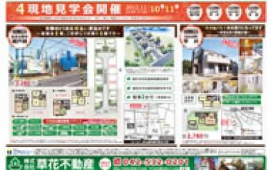 2012年11月09日あきる野市草花不動産新聞折込広告-01