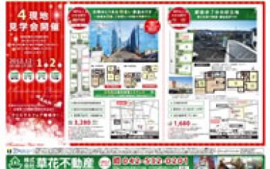 2012年11月29日あきる野市草花不動産新聞折込広告-01