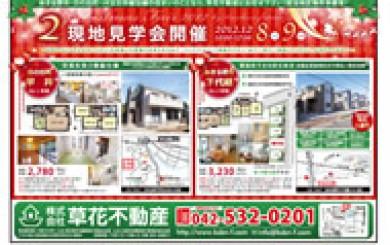 2012年12月06日あきる野市草花不動産新聞折込広告-01