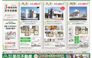 2013年02月08日あきる野市草花不動産新聞折込広告-01