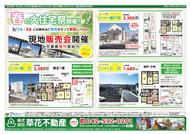 2013年03月02日あきる野市草花不動産新聞折込広告-01
