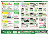 2013年03月02日あきる野市草花不動産新聞折込広告-02