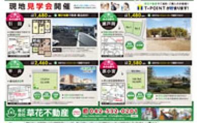 2013年04月05日あきる野市草花不動産新聞折込広告-01