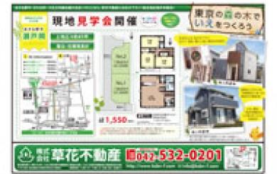 2013年04月19日あきる野市草花不動産新聞折込広告-01