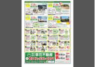 2013年04月19日あきる野市草花不動産新聞折込広告-02
