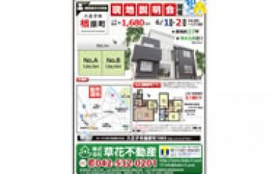 2013年06月03日あきる野市草花不動産新聞折込広告-01
