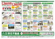 2013年06月03日あきる野市草花不動産新聞折込広告-02