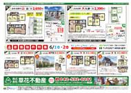 2013年06月03日あきる野市草花不動産新聞折込広告-03