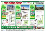 2013年06月28日あきる野市草花不動産新聞折込広告-01